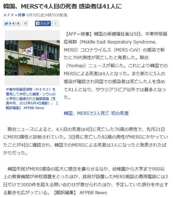 韓国、MERSで4人目の死者 感染者は41人に (AFP=時事) - Yahoo!ニュース
