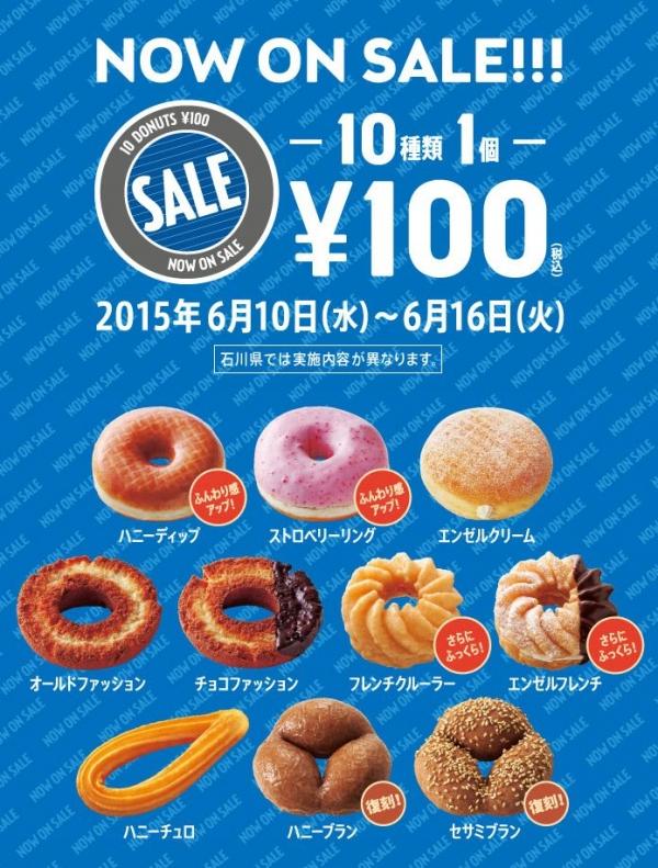 ミスド100円セール2