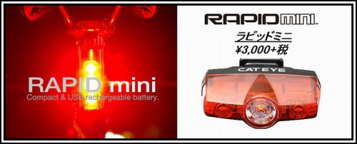 RAPIDmini-TL-LD-635-R-1