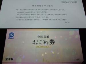 9619 (株)イチネンホールディングス 株主優待