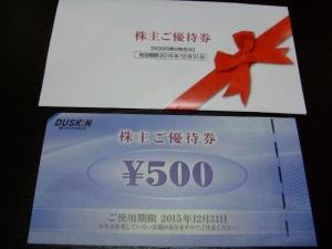 (株)ダスキン[4665] 株主優待