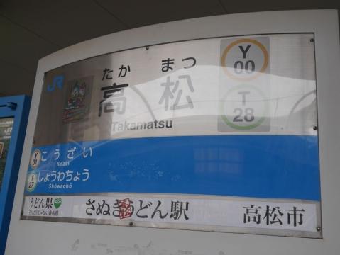 20141228shikoku_004.jpg