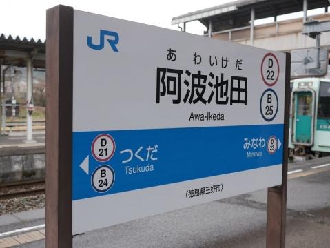 20141228shikoku_057.jpg