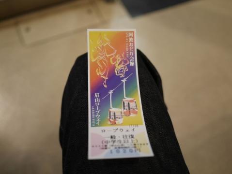 20141229shikoku_030.jpg