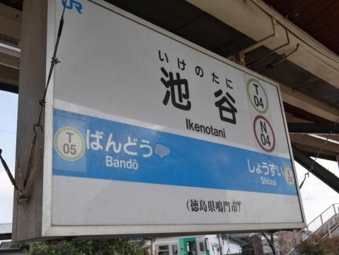 20141229shikoku_054.jpg