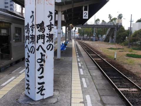 20141229shikoku_057.jpg