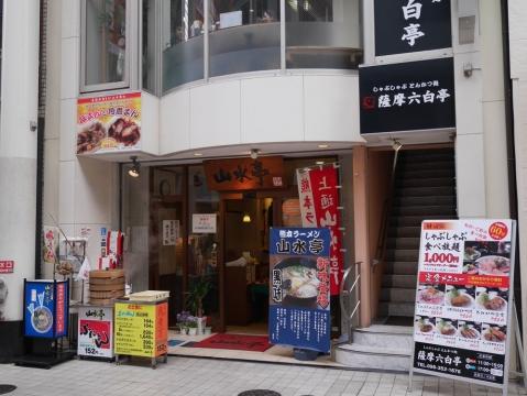 20150320kyusyu_011.jpg