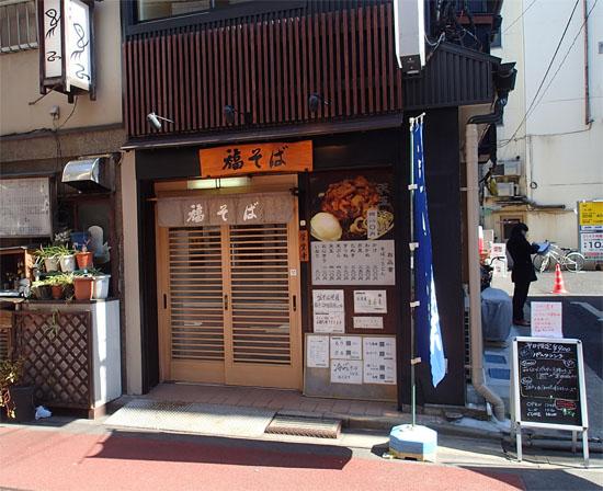 fukusoba3i.jpg