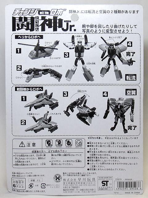 Change_Robot_TOUJIN_Jr_KUUYOKU_04.jpg