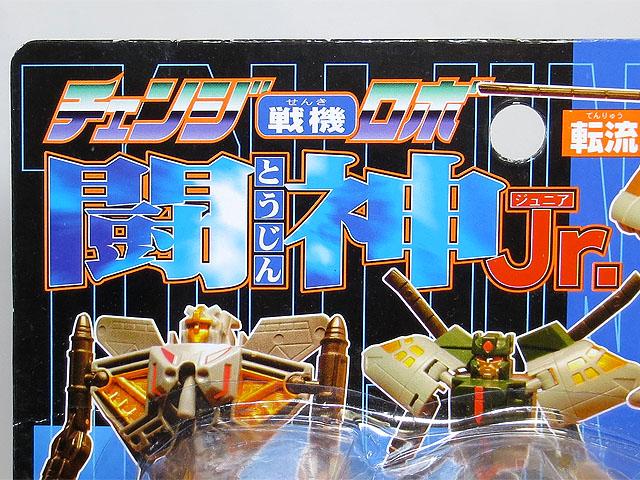 Change_Robot_TOUJIN_Jr_KUUYOKU_06.jpg