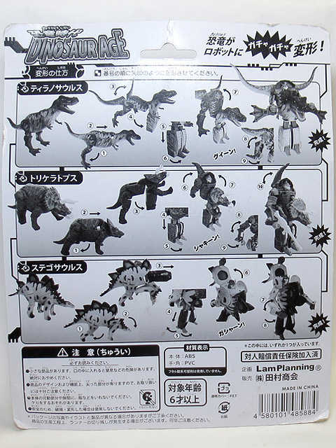 DINOSAUR_AGE_Triceratops_03.jpg