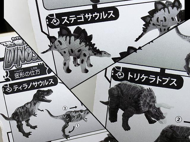 DINOSAUR_AGE_Triceratops_07.jpg