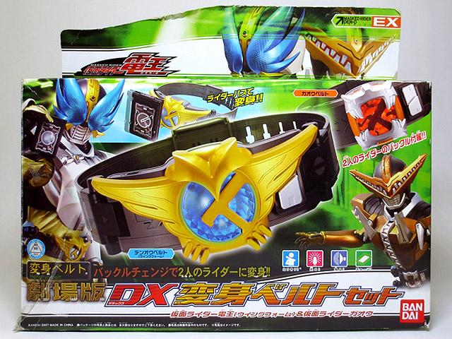 DX_DEN_O_belt_WingForm_GAOH_02.jpg