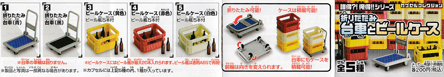 Folding_cart_and_Beer_cover_02.jpg
