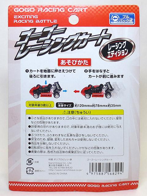GOGO_RACING_CART_03.jpg