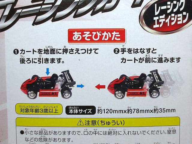 GOGO_RACING_CART_04.jpg