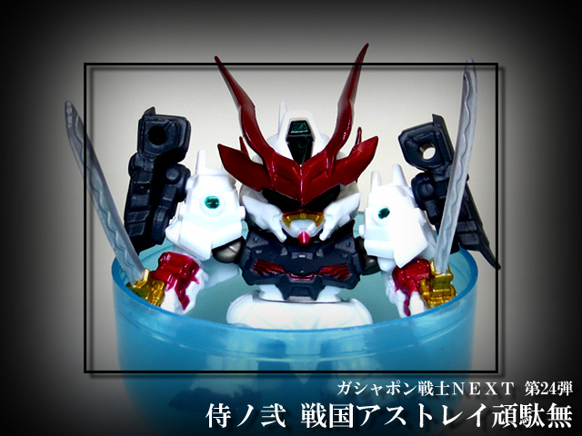 Gacha_NEXT_24_Sengoku_ASTRAY_01.jpg