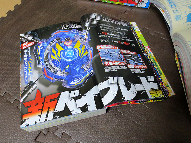 NEW_beyblade_02.jpg