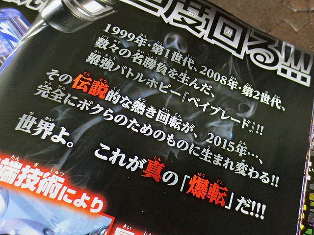 NEW_beyblade_03.jpg