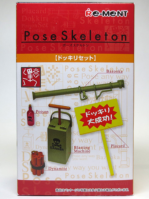Pose_Skelton_dokkiri_set_02.jpg