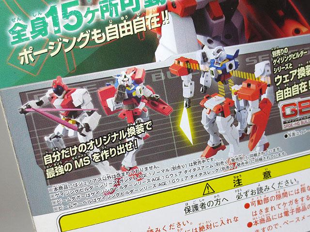 Toy_purchase_20150521_15.jpg
