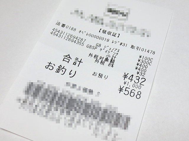 Toy_purchase_20150521_17.jpg