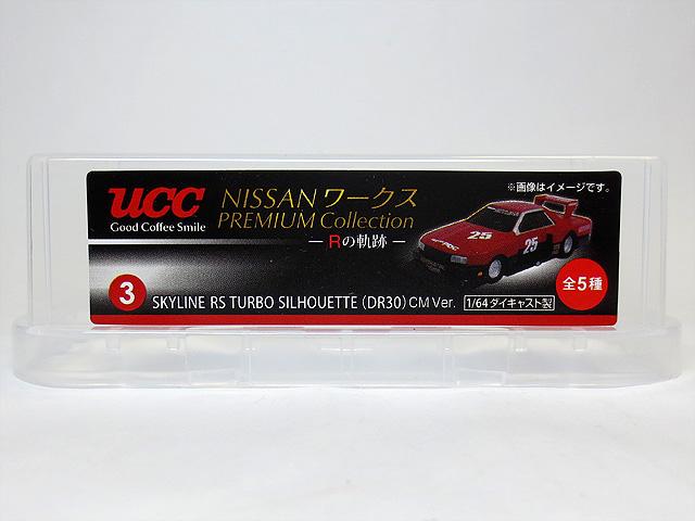 UCC_NISSAN_works_Premium_Collection_04.jpg