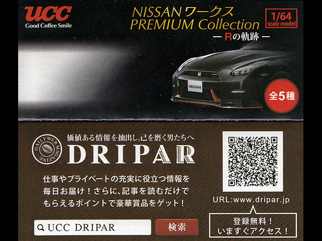 UCC_NISSAN_works_Premium_Collection_06.jpg