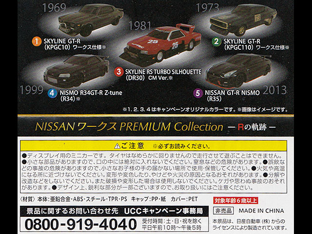 UCC_NISSAN_works_Premium_Collection_07.jpg