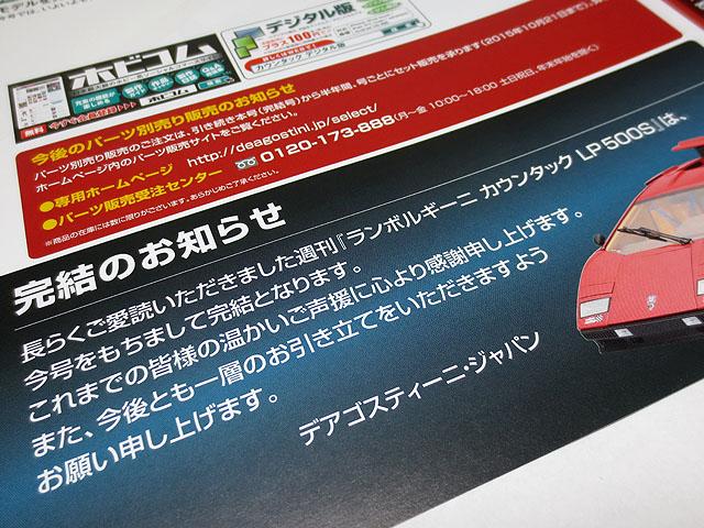 Weekly_LP500S_80_03.jpg