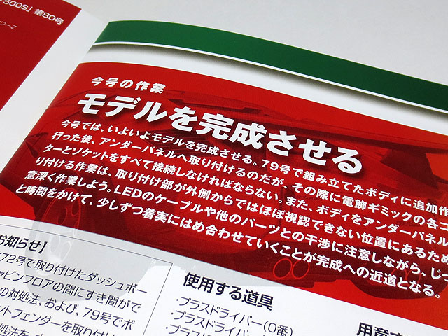Weekly_LP500S_80_04.jpg