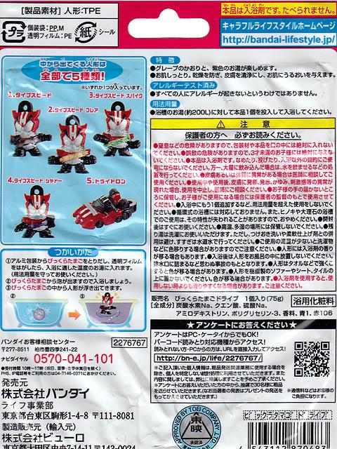 bikkura_tamago_drive_03.jpg