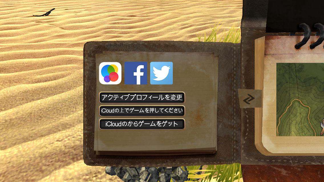 iPhone_app_radiation_island_09.jpg