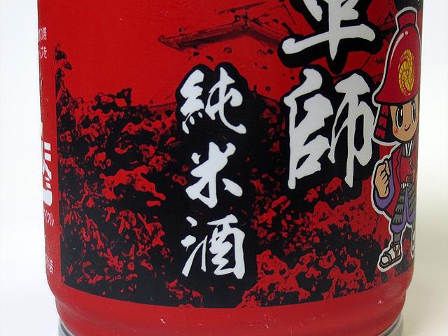 yaegaki_sake_04.jpg