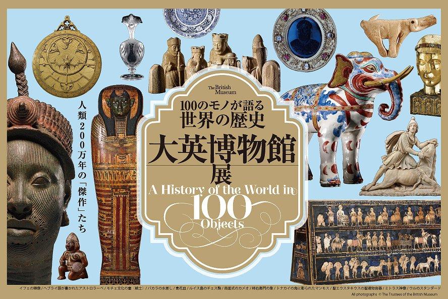 history100-main.jpg