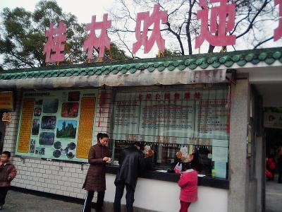 ■ 七星公園 動物園 中国・桂林