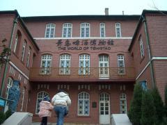■ 青島啤酒博物館 中国・青島
