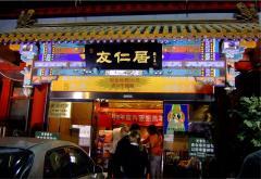 ■北京友仁居 羊肉火鍋 中国・北京