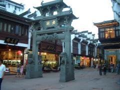 ■美食人家 中国・黄山の繁華街