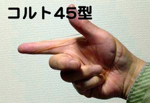 コルト45ガバメント