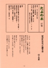 詩誌「たぶの木」17号表紙・目次