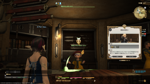 s_ffxiv_20150803_140735.png