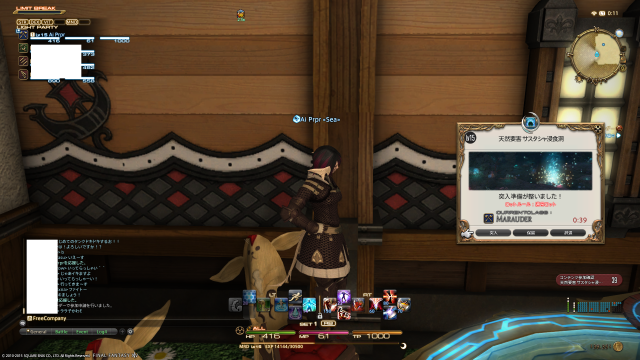 s_ffxiv_20150804_001112.png