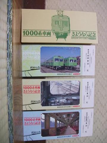 keio-ticket01.jpg