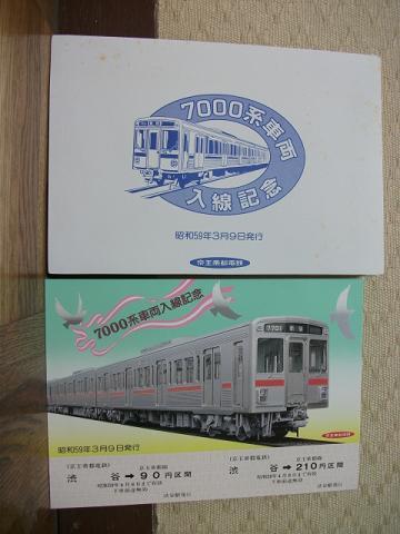 keio-ticket02.jpg