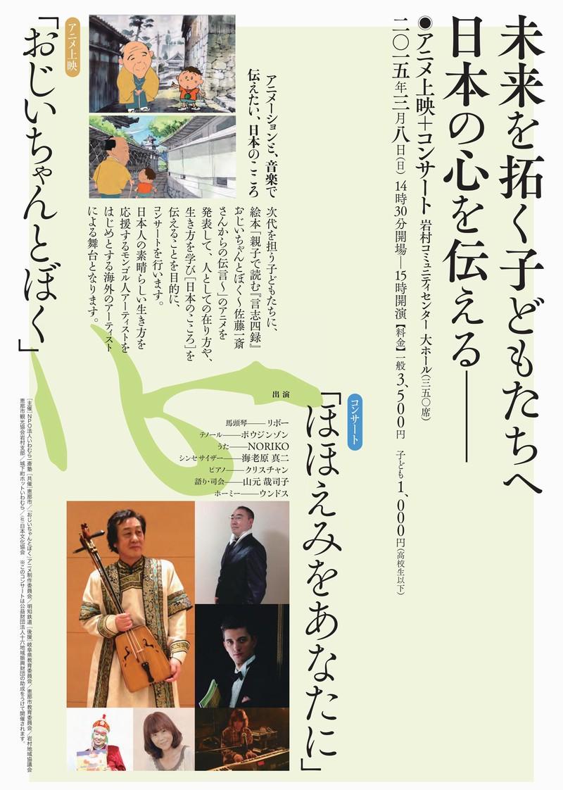 20150308i_iwamura-omote.jpg