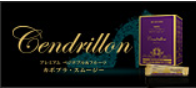 サンドリヨン