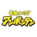 アンポンタン ロゴ