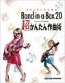 バンドインアボックス20