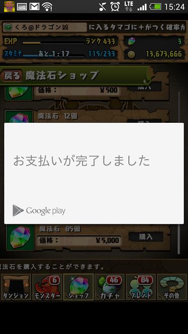 Screenshot_2014-12-18-15-24-08.png